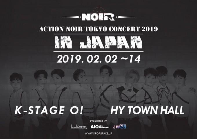 Action Noir Tokyo Concert 2019