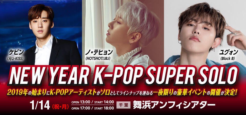 NEW YEAR K-POP SUPER SOLO