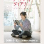 2019 DAEWON 1st FANMEETING in JAPAN 「シークレットダイアリー」