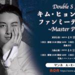 キム・ヒョンジュン(マンネ)ファンミ―ティング~Master Piece~
