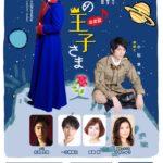 音楽劇「星の王子さま」