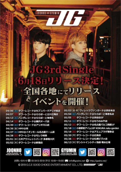 JG 3rd single リリースイベント