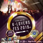 K-LOVERS FES 2019 大阪 Vol.5