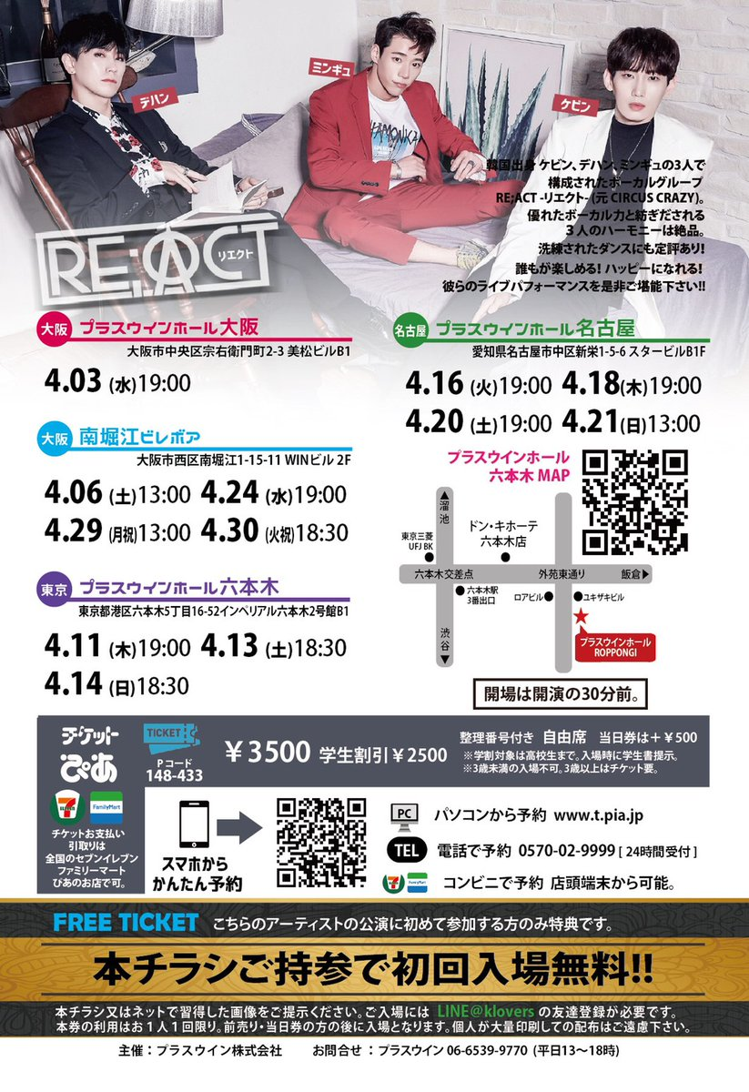 RE;ACT 2019年4月