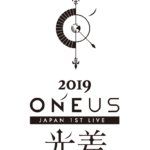 「2019 ONEUS JAPAN 1ST LIVE : 光差!」