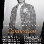 SE YONG 2019 SOLO LIVE 「Connection」