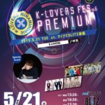 K-LOVERS FES vol.6 PREMIUM