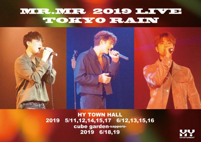 「MR.MR 2019 LIVE -TOKYO RAIN-」