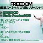「FREEDOM」発売記念スペシャルLIVE&リリースイベント