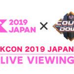 KCON 2019 JAPAN × M COUNTDOWN ライブ・ビューイング