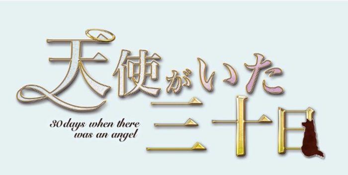 フォトシネマ朗読劇「天使がいた三十日」