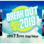 BREAK OUT祭2019