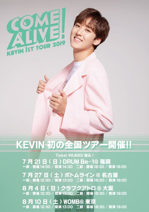「KEVIN FIRST TOUR 2019~COME ALIVE~」