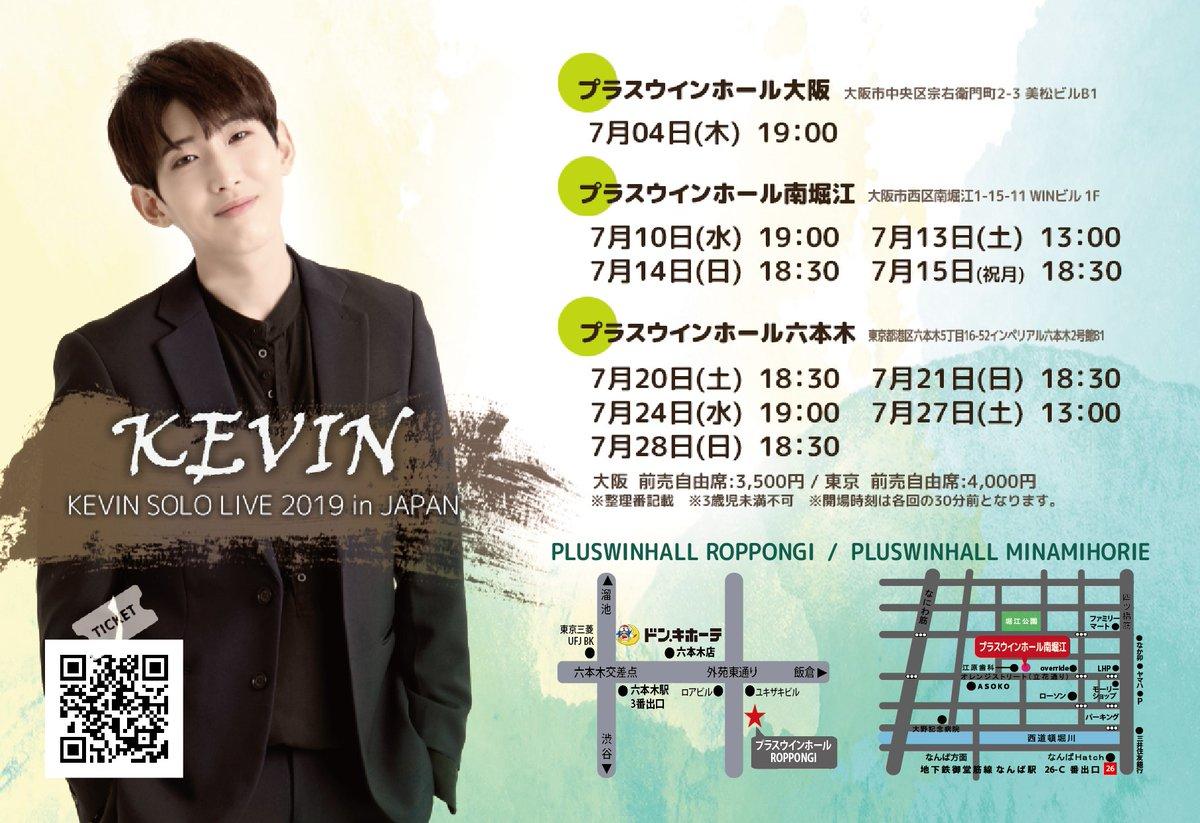 KEVIN 7月公演