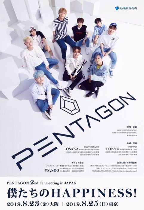 「PENTAGON 2nd Fanmeeting in Japan 〜僕たちのHAPPINESS!〜」