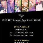 IN2IT Summer Paradise 2019