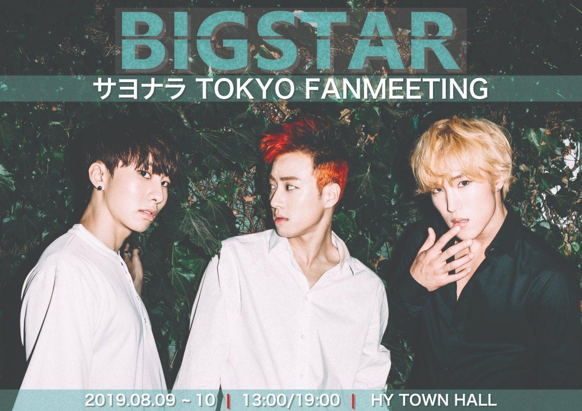 BIGSTAR -サヨナラ!TOKYO FANMEETING-