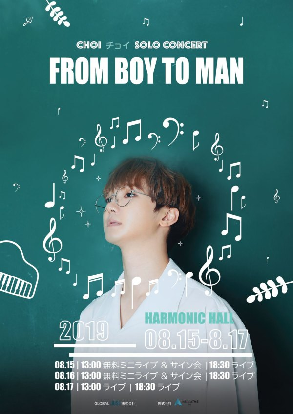 CHOI(チョイ) SOLO CONCERT 【FROM BOY TO MAN】
