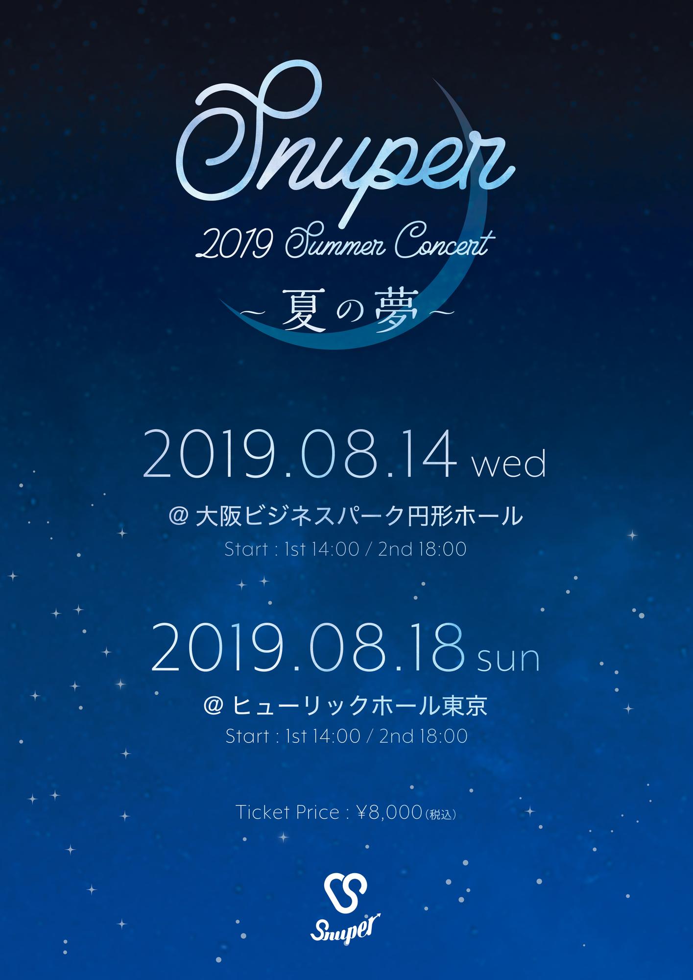 SNUPER 2019 summer concert~夏の夢~