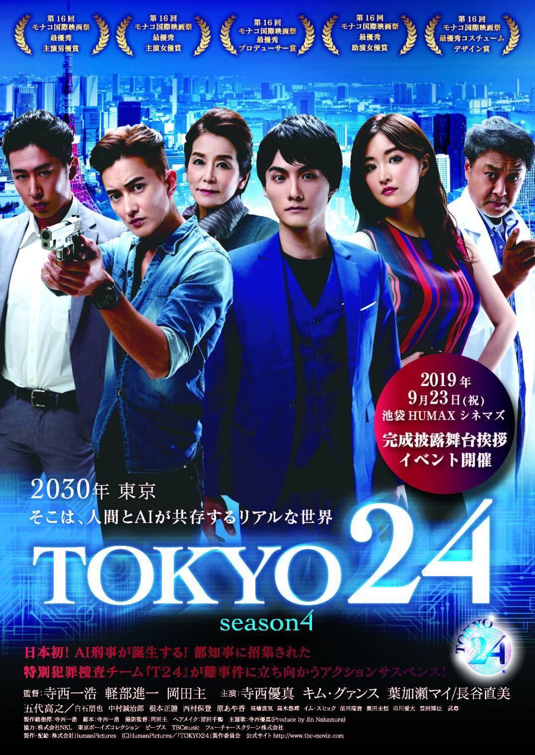 映画「TOKYO24」
