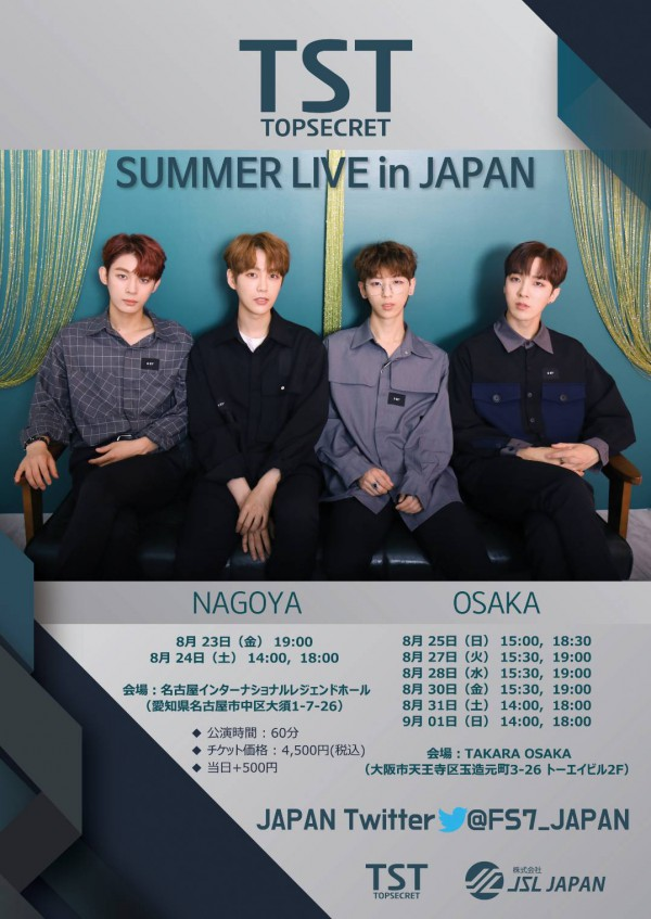 TST SUMMER LIVE in JAPAN