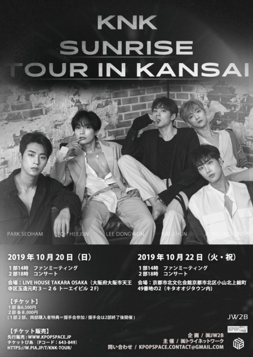 KNK SUNRISE TOUR IN KANSAI