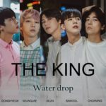 THE KING「Water drop」