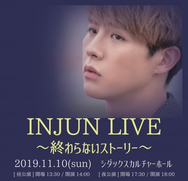 INJUN LIVE ~終わらないストーリー~