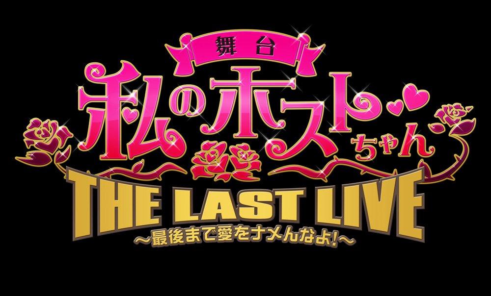 舞台「私のホストちゃん」THE LAST LIVE ~最後まで愛をナメんなよ!~