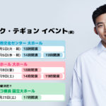 2020 オク・テギョン イベント(仮)