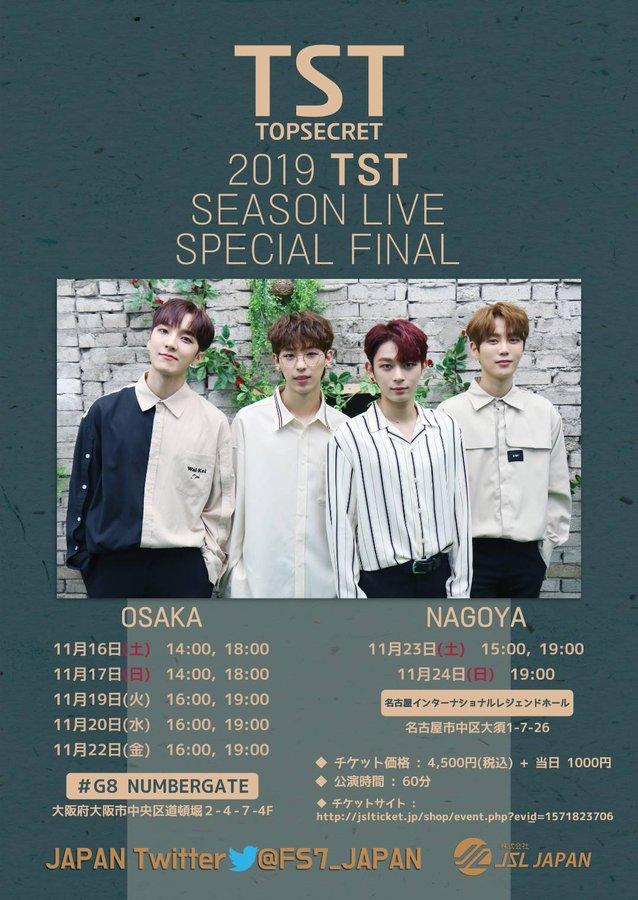 2019 TST SEASON LIVE SPECIAL FINAL