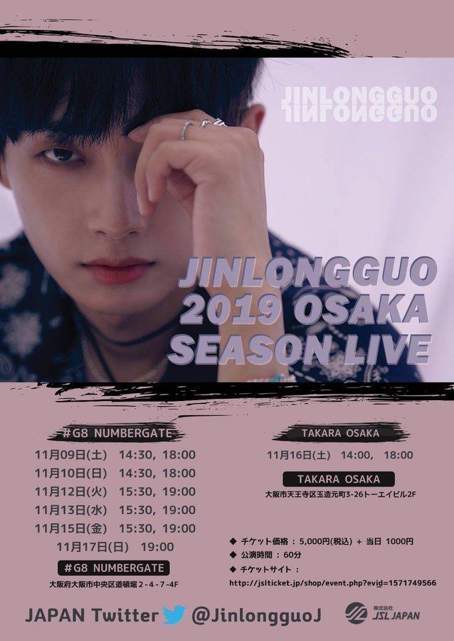 JINLONGGUO 2019 OSAKA SEASON LIVE