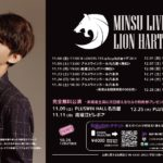 MINSU LIVE 2019 LION HEART