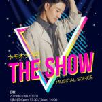 「キム・ナムホ THE SHOW」MUSICAL SONGS