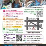 Xst 2019.11公演