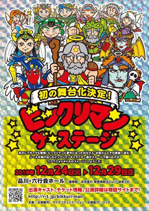舞台「ビックリマン 〜ザ☆ステージ〜」
