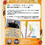 秋の防災予防運動 オープニング広報