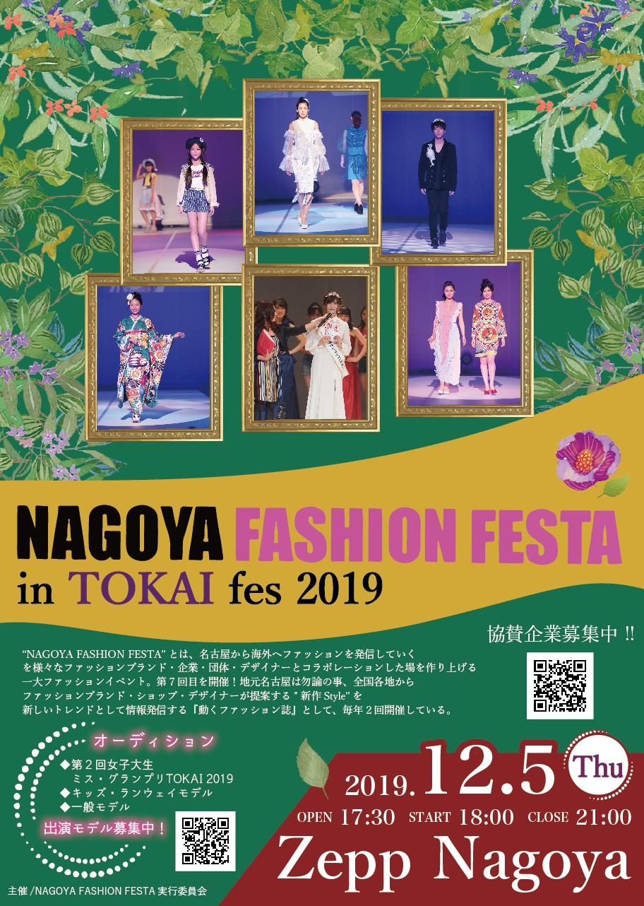NAGOYA FASHION FESTA in TOKAI fes 2019