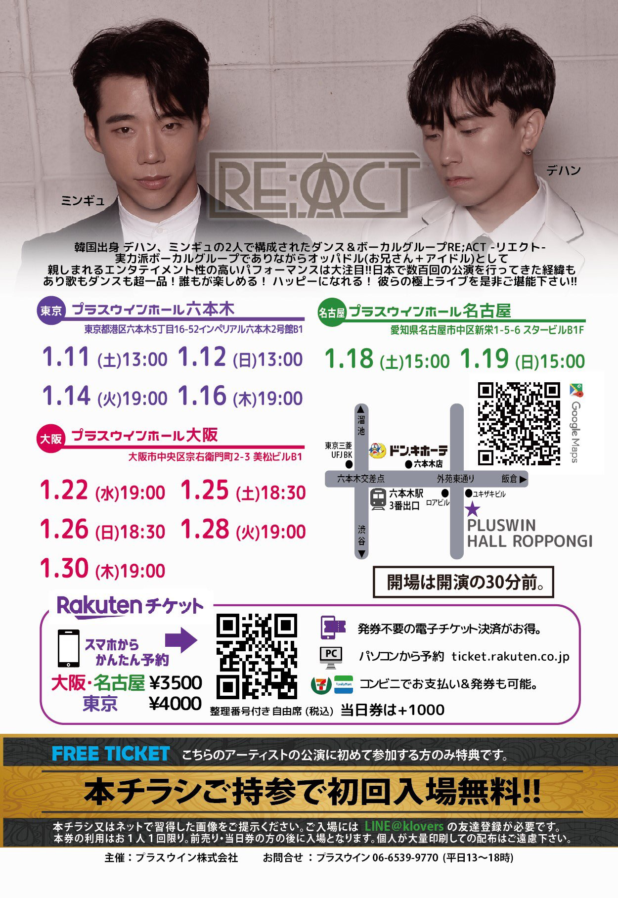 RE;ACT 2020年1月