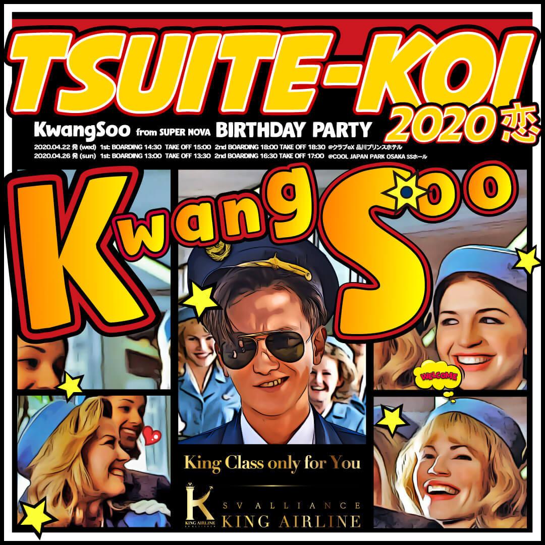 2020年グァンス from SUPERNOVA Birthday Party Tsuite KOI (恋) - King Class only for U
