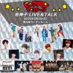 ビックリマン 〜ザ☆ステージ 若神子LIVE&TALK〜