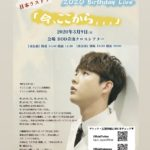 INJUN 2020 Birthday Live「今、ここから…」