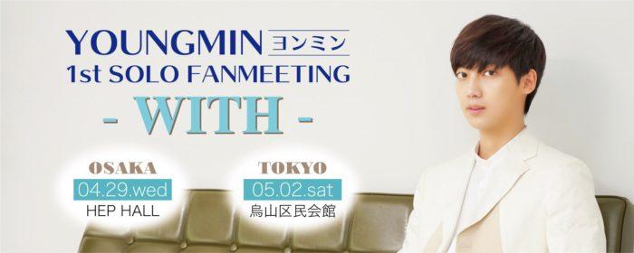 ヨンミン1stソロファンミーティング -WITH-