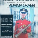 KIZO CONCERT 「TADAIMA OKAERI」