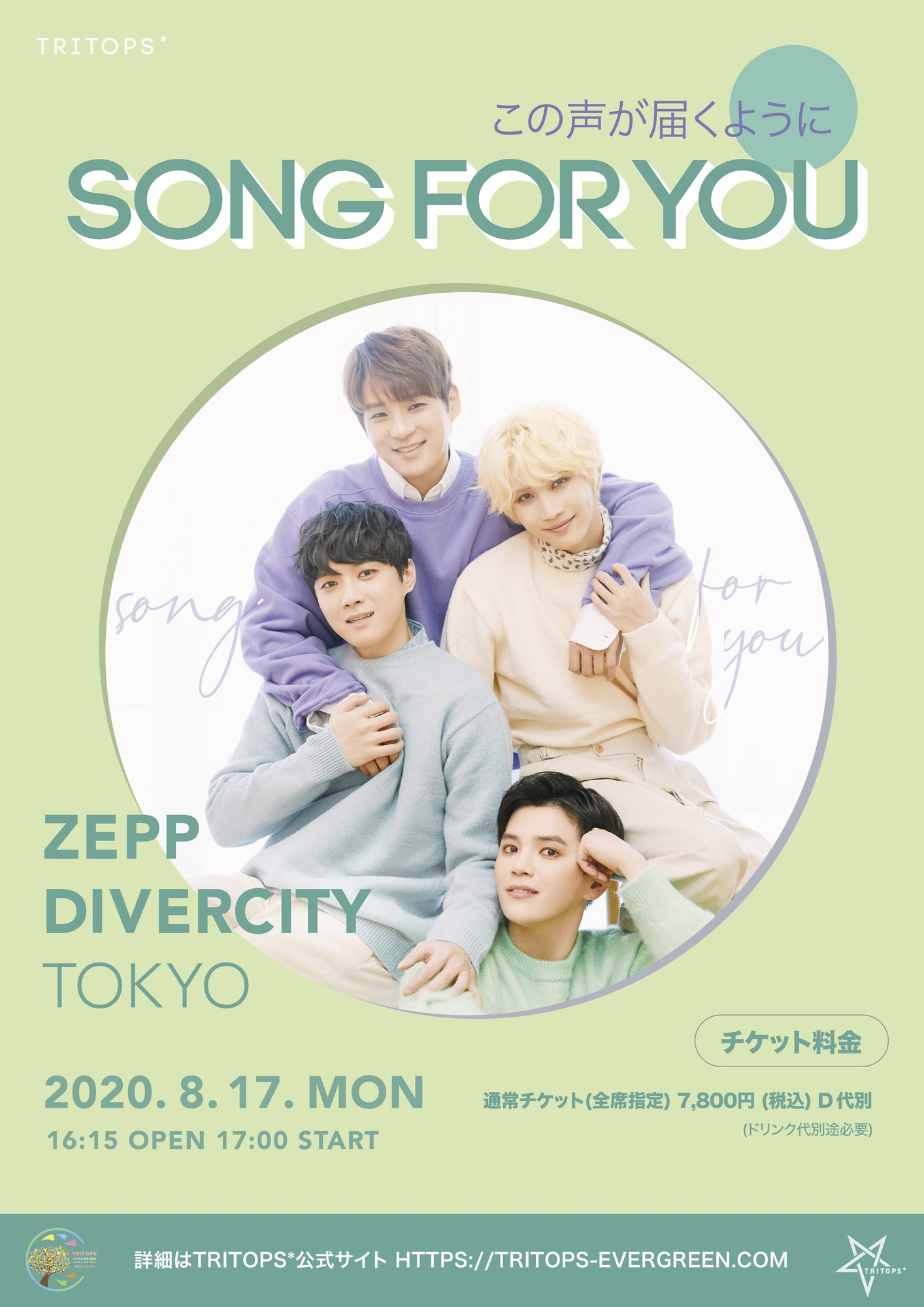 TRITOPS* 災害復興支援公演「Song  for you-この声が届くように~」