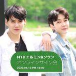 NTB(エルミン&ソウン)オンラインサイン会