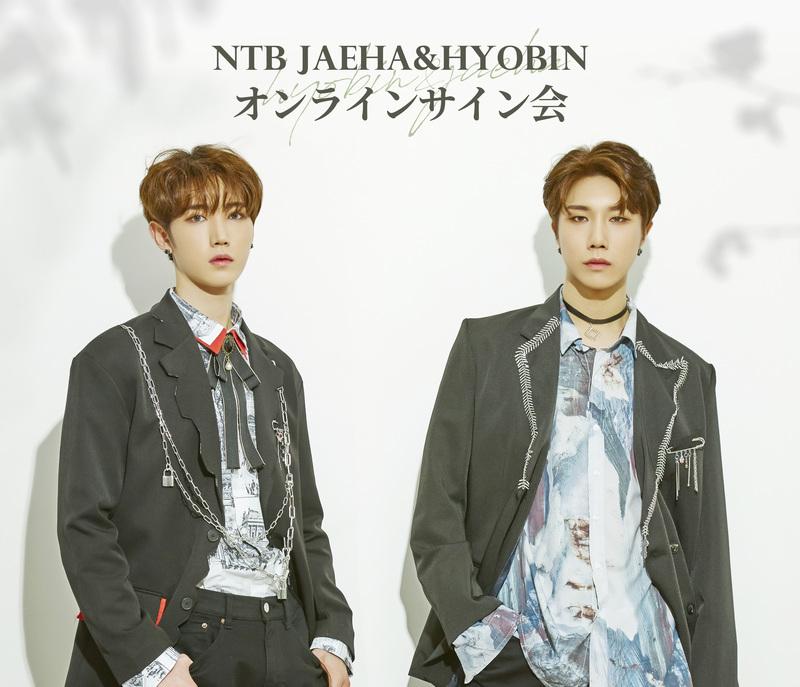 NTB(ジェハ&ヒョビン)インターネットサイン会