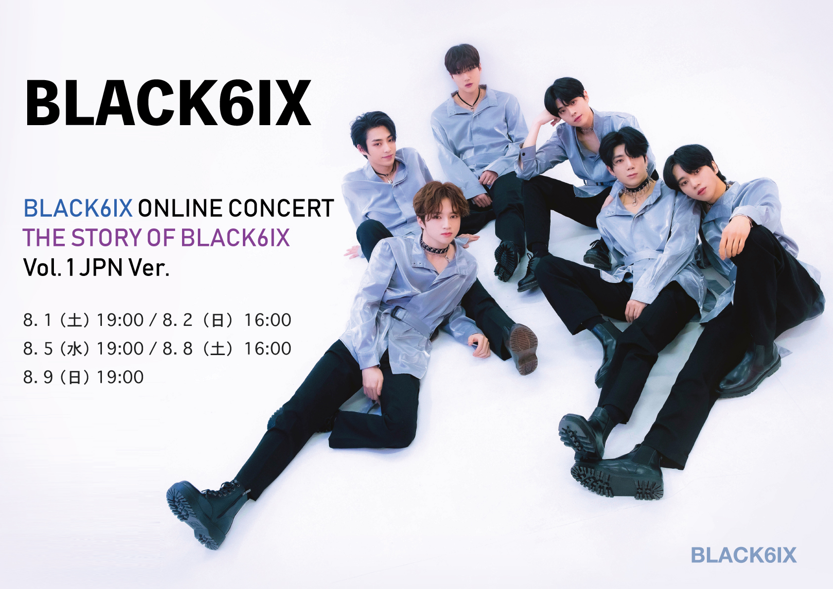 BLACK6IXオンラインコンサート