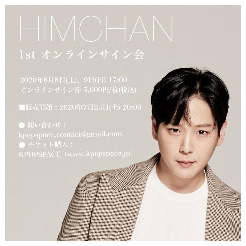 HIMCHAN 1stオンラインサイン会