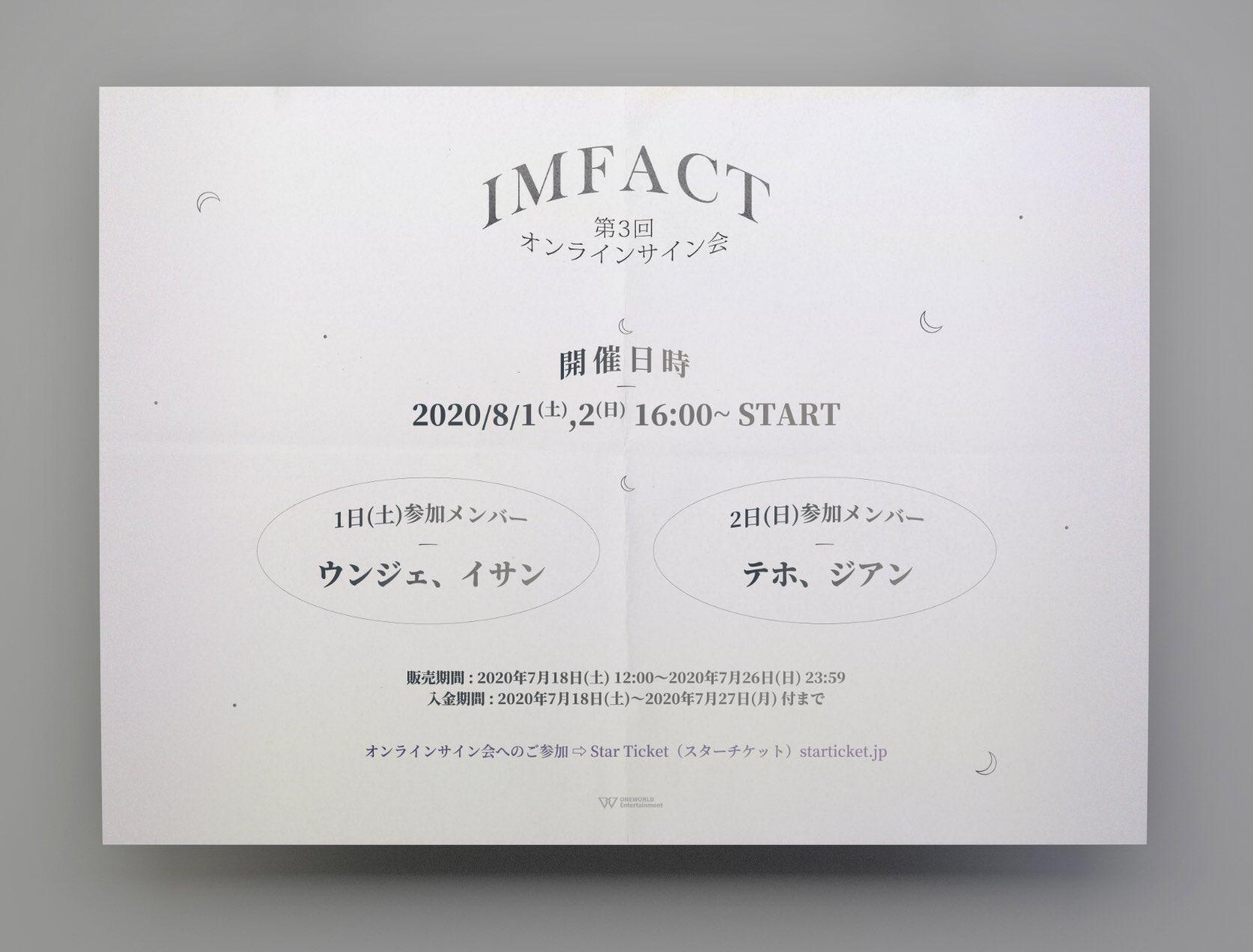 IMFACT 第3回 オンラインサイン会